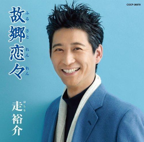 yusuke-strike-kokyou-renren-japan-cd-cocp-36978-by-yusuke-strike