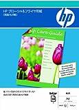 HP Prof. Broschüren & Flyer- Papier 50 Blatt C 6818 A