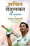 Sachin Tendulkar: Meri Atmakatha / Sachin Tendulkar: Playing it My Way - My Autobiography