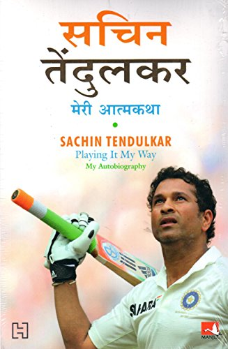 Sachin Tendulkar: Meri Atmakatha / Sachin Tendulkar: Playing it My...