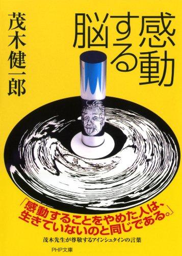感動する脳 (PHP文庫) (Japanese Edition)