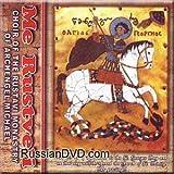 Me Rustveli - Choir of the Rustavi Monastery (UK Import)