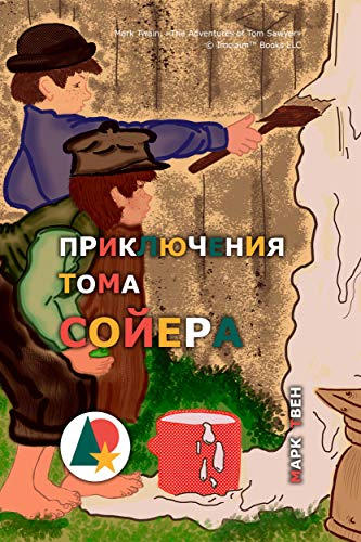 The Adventures of Tom Sawyer (Приключения Тома Сойера) (Авантюры и приключения) (Russian Edition)