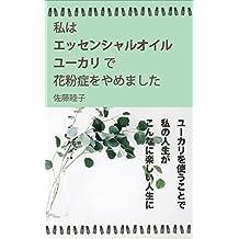 watasiha essensyaru oil yukari de kahunsyou yamemasita (Japanese Edition)