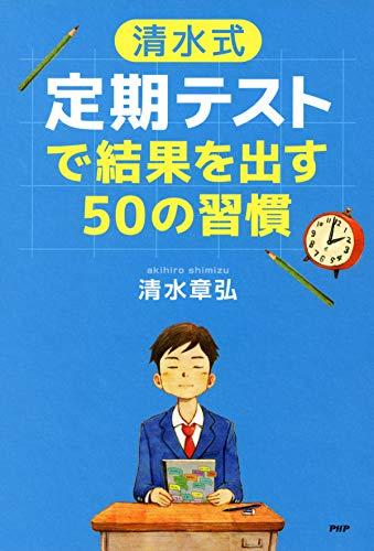 [清水式]定期テストで結果を出す50の習慣 (YA心の友だちシリーズ) (Japanese Edition)