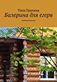 Балерина для егеря: Любовный роман (Russian Edition)