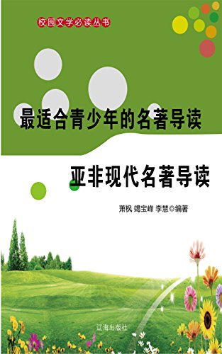 最适合青少年的名著导读·亚非现代名著导读 (English Edition)