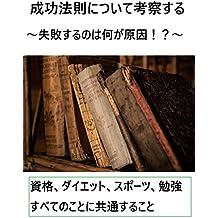 seikouhousokunituitekousatusurusippaisurunohananigagenninn: sikakudaiettosupo-tubennkyousubetenokotonikyoutuusurukoto (Japanese Edition)