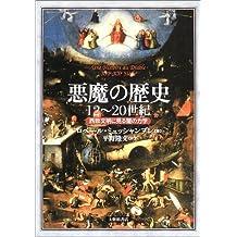 Akuma no rekishi 12 20seiki : Seiō bunmei ni miru yami no rikigaku
