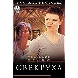 Свекруха (Russian Edition)