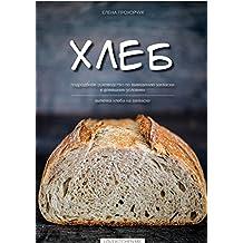 Хлеб: Подробное руководство по выведению закваски в домашних условиях, выпечка хлеба на закваске