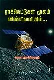 Rockettugal Moolam Vinveliyil