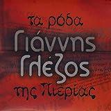 Ta Roda Tis Pierias (The Roses of Pieria)