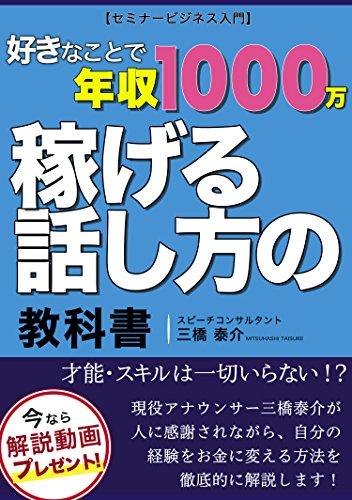 sukinakotode nensyu1000man kasegeru hanashikata no kyoukasyo ...