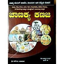 Kannada Novels: Buy Kannada Novels online at best prices in India