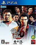 Ryu ga Gotoku 6 / Yakuza 6 - Inochi no Uta (Poetry of Life) - standard edition [PS4][Japanische Importspiele]