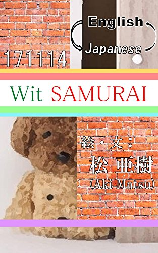 Wit SAMURAI -Lightning English-171114 (Japanese Edition)