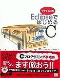 Eclipse de hajimeru C : Rakuraku zukai.