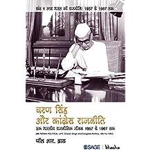 Charan Singh aur Congress Rajneeti: Ek Bhartiya Rajneetik Jeevan, 1957 se 1967 tak
