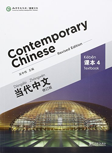 the basic research on contemporary china In the 1920s and 1930s, many chinese intellectuals viewed the script as a serious problem in china's attempt to become a part of the modern world it was portrayed as cumbersome, difficult to learn and out of date.