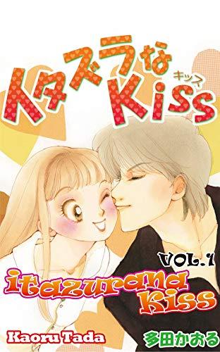 itazurana Kiss Vol. 1 (English Edition)