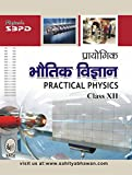 Practical Physics for Class-XIIth (Science)