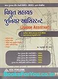MGVCL Dwara Sanchalit Vidyut Sahayak Tatha Junior Assistant Bharti Pariksha (Gujarati Edition)