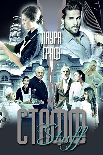 Стафф (Russian Edition)