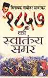 1857 Ka Swatantraya Samar