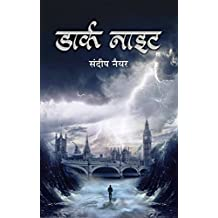 Dark Night (Hindi Edition)