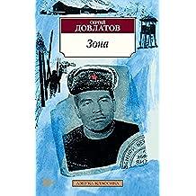Зона (Азбука-Классика) (Russian Edition)
