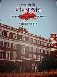 Goyendapith Lalbazar, Ek Dozon Khuner Ruddhaswas Nepathyakatha