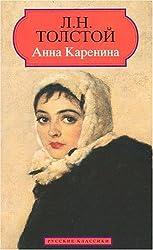 ANNA KARENINE. Edition en russe