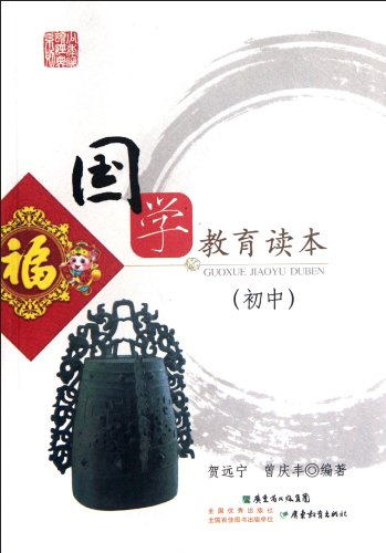 Junior Middle School-National Learning Reading (Chinese Edition)