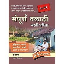K'Sagar Sampoorna Talathi Bharti Pariksha 2019 Mahabharti - 47th Edition