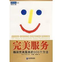 AWARD-WINNING CUSTOMER SERVICE-101 Ways Guarantee Great Performance (Chinese Edition)