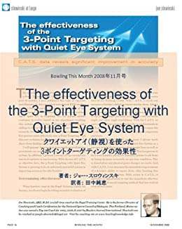 The effectiveness of the 3-Point Targeting with Quiet Eye System Bowling This Month (Japanese Edition) von [Joe Slowinski]