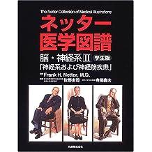 Nettā igaku zufu. nō shinkeikei 2, Shinkeikei oyobi shinkeikin shikkan