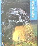 Kimenjō no himitsu