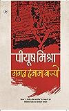 Gagan Damama Bajyo (Hindi Edition)