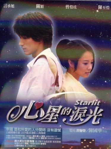 Starlit Original TV Soundtrack