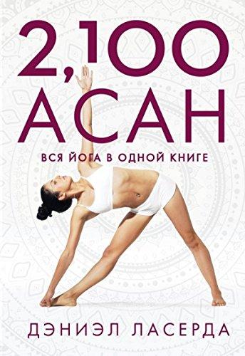 2,100 asan. Vsya yoga v odnoy knige