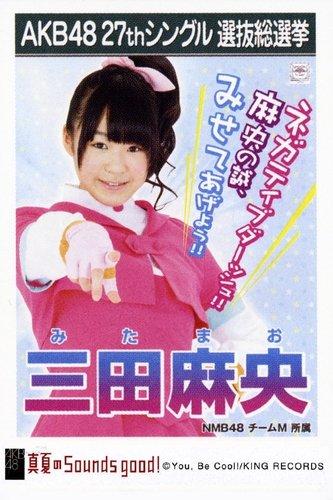 ?SUENA BIEN! TABLERO DE TEATRO DE LA AKB48 ELECCIONES OFICIALES FOTOGRAF?A 27O VIDA DE SOLTERO DE SELECCI?N PLENO VERANO MITA MAO (JAP?N IMPORTACI?N)