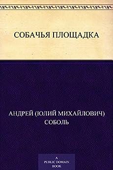 Собачья площадка (Russian Edition) par [Соболь, Андрей (Юлий Михайлович)]