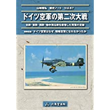 Rise and Fall of the Luftwaffe (Japanese Edition)