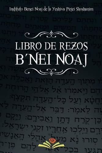 Libro de Rezos Benei Noaj por INSTITUTO B'NEI NOAJ