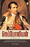 Napoleon: Porkkalap Puyal