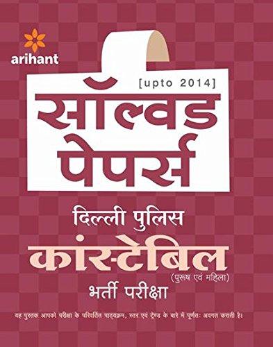 Delhi Police Constable (Purush Avum Mahila) Bharti Pariksha Solved Papers [Upto 2014]