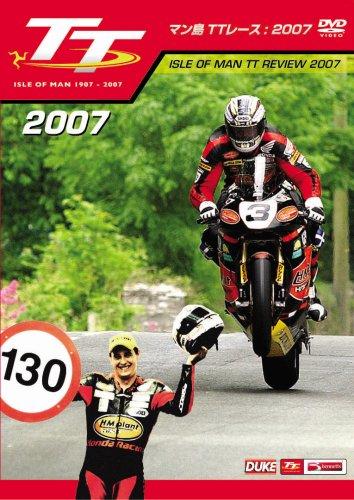 Image of マン島TTレース: 2007 [DVD]