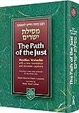 Path of the Just: Mesillas Yesharim (Torah Classics Library)
